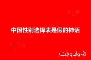 الجدول الصيني لتحديد و معرفة نوع الجنين